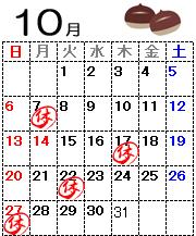 カレンダー2013.10