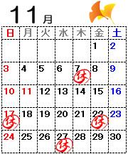 カレンダー2013.11
