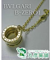 B-ZERO1-ネック-3
