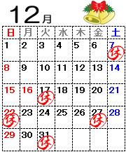 カレンダー2013.12