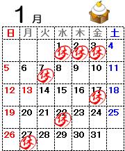 カレンダー2014.01
