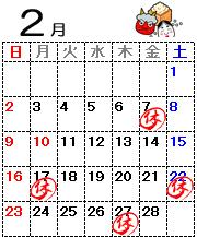 カレンダー2014.2