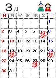 カレンダー2014.3