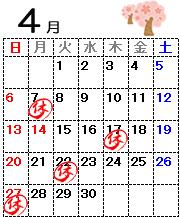 カレンダー2014.04