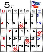 カレンダー2014.05