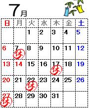 カレンダー2014.07