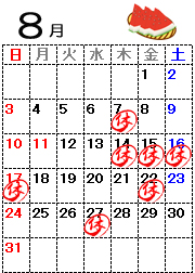 カレンダー2014.08