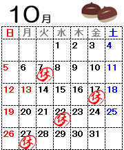 カレンダー2014.10