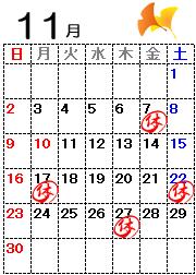 カレンダー2014.11