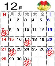 カレンダー2014.12