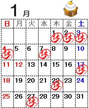カレンダー2015.01