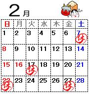 カレンダー2015.02