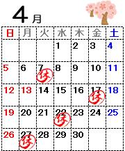 カレンダー2015.04
