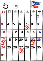 カレンダー2015.05