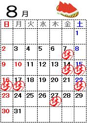 カレンダー201508