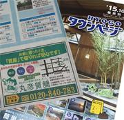 2015.09.14-タウンページ