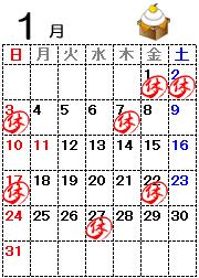 カレンダー2016.01