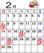 カレンダー2016.02