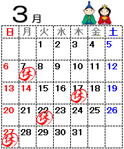 カレンダー2016.03