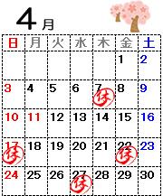 カレンダー2016.04