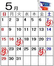 カレンダー2016.05