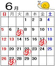カレンダー2016.06
