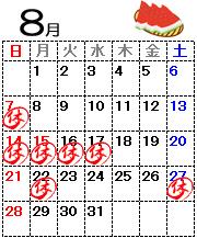 カレンダー2016.08