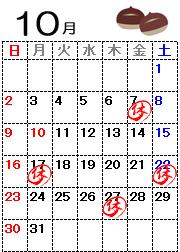 カレンダー2016.10