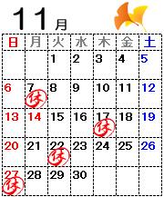 カレンダー2016.11