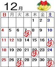 カレンダー2016.12