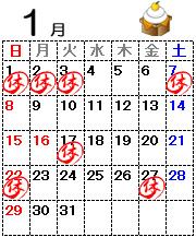 カレンダー2017.01