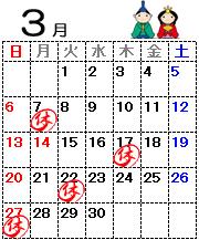 カレンダー2017.03