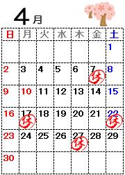 カレンダー2017.04