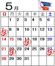 カレンダー2017.05