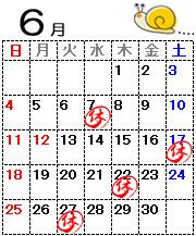 カレンダー2017.06