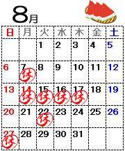 カレンダー2017.08
