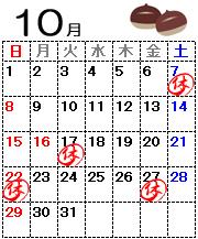 カレンダー2017.10