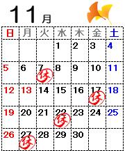 カレンダー2017.11