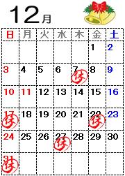カレンダー2017.12