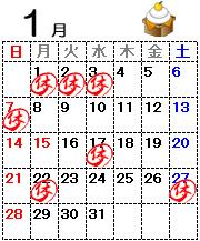 カレンダー2018.01