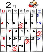 カレンダー2018.02