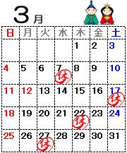 カレンダー2018.03