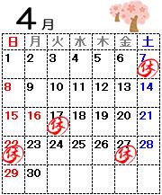 カレンダー2018.04