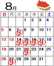 カレンダー2018.08