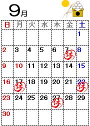 カレンダー2018.09
