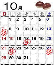 カレンダー2018.10