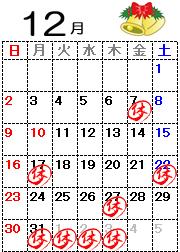 カレンダー2018.12