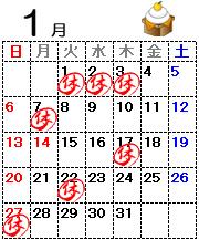 カレンダー2019.01