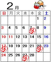 カレンダー201902