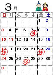 カレンダー201903